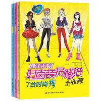 女孩最爱的时尚装扮贴纸全收藏(全3册)