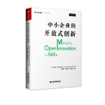 中小企业的开放式创新