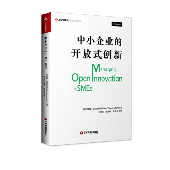 中小企业的开放式创新 中欧经管图书