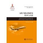 支线飞机市场研究技术与方法 大飞机出版工程