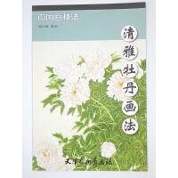 正版促销  中国画技法  清雅牡丹画法