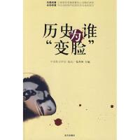 【正版二手书9成新左右】历史为谁变脸 张秀枫 远方出版社
