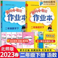黄冈小状元作业本二年级下册语文人教版数学北师大版2本套装