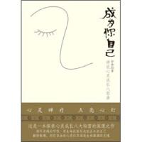 【二手书8成新】成为你自己:禅说心灵成长八部曲 妙参 中国华侨出版社