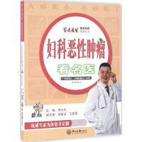 妇科恶性肿瘤看名医 李小毛 主编;杨越波,王彤彤 副主编