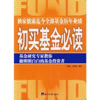 【二手书8成新】初买基金必读 王群航,张凯慧 经济日报出版社