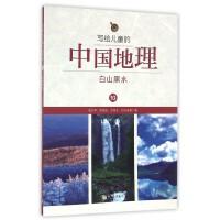 写给儿童的中国地理(10白山黑水)