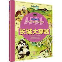 接力:孤独星球・童书系列・旅行科普折叠绘本・长城大穿越