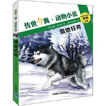 雪地狂奔(传世今典.动物小说)——黑鹤主编 电影原著