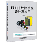 FANUC数控系统设计及应用