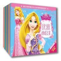 迪士尼完美小公主拼音图画故事书(套装共10册)