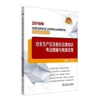 2018年全国注册安全工程师执业资格考试配套辅导用书 安全生产法及相关法律知识考点精编与预测试卷