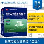 模拟CMOS集成电路设计(第2版)(国外名校最新教材精选)