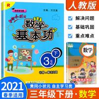 黄冈小状元数学基本功三年级下册 人教版