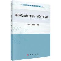 【二手书8成新】现代劳动经济学:框架与方法 王志浩,陆丰刚 科学出版社