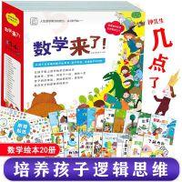 数学来了全20册幼儿童数学绘本3-6岁经典绘本高斯数学绘本汉声数学图画书 数学启蒙思维训练 我是数学迷宝宝早教小中大班