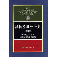 【二手书8成新】剑桥欧洲经济史(第四卷 (英)波斯坦 等,王春法 经济科学出版社