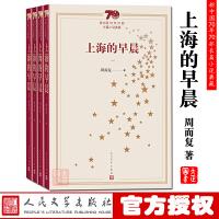 现货 上海的早晨 全4册 新中国70年70部长篇小说典藏 周而复 人民文学出版社