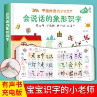 会说话的象形识字有声书2-3-4-5-6岁宝宝幼儿认字发声书神器二三学前幼儿园启蒙早教书籍幼小衔接教材全套儿童看图汉字卡