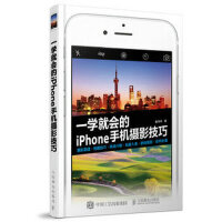 一学就会的iPhone手机摄影技巧【正版书籍,达额减,可开发票】