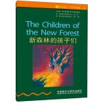 书虫・牛津英汉双语读物:新森林的孩子们(2级下 适合初二、初三年级)