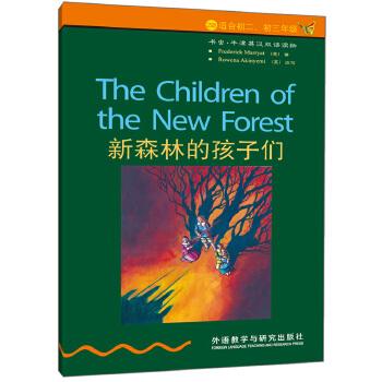书虫·牛津英汉双语读物:新森林的孩子们(2级下 适合初二、初三年级)