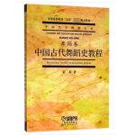 中国古代舞蹈史教程 艺术教育大系重点教材 袁禾著 上海音乐出版社
