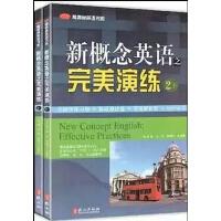 新概念英语之完美演练 2上 2下 共两册 外文出版社 长库