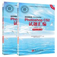 现货计算机高新技术图形图像处理(Photoshop平台)Photoshop CS2试题解答+试题汇编 图像制作员级 图像理解基础 2011年修订版