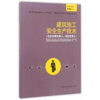 【二手书8成新】建筑施工安全生产技术(企业主要负责人、项目负责人 阚咏梅 中国建筑工业出版社