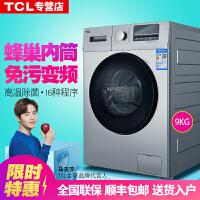 TCL洗衣机 9公斤 免污变频滚筒 洗衣机全自动 超大容量(皓月银) XQGM90-14302BH