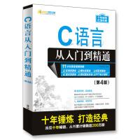 清华:C语言从入门到精通(第4版)(软件开发视频大讲堂)