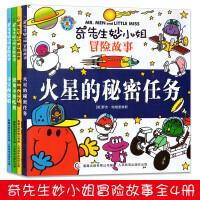 奇先生妙小姐冒险故事全4册 0-3-6-9岁宝宝儿童情绪管理与性格培养绘本书籍少儿读物 婴幼儿童早教启蒙教育睡前故事书