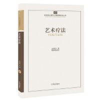 心育文库43――艺术疗法