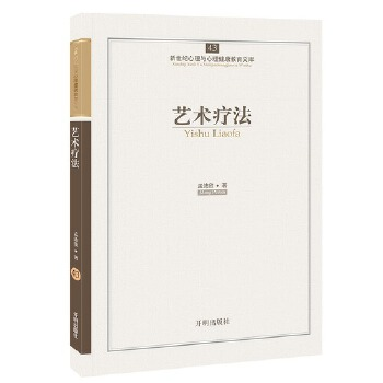 心育文库43——艺术疗法