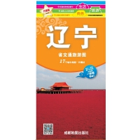 新版辽宁省交通旅游图(年度新版)