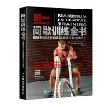 间歇训练全书 练就超强体能的高强度练习和方案设计