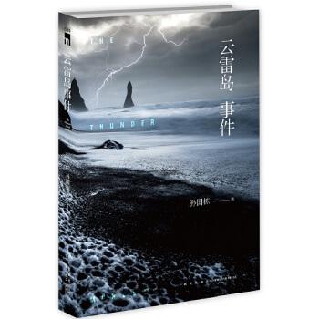 云雷岛事件(pdf+txt+epub+azw3+mobi电子书在线阅读下载)