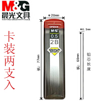 M&G/晨光 VSL-301铅芯2B0.5mm自动铅笔芯活动铅芯树脂活动铅笔芯学习办公用品 当当自营