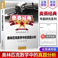 2019版 奥赛经典专题研究系列 高中奥林匹克数学中的真题分析 湖南师范大学出版社