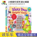 Bizzy Bear 小熊很忙 英文原版绘本 Knights' Castle 小熊很忙 英语纸板机关书 儿童英文原版进