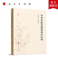 中华传统美德的时代价值 人民出版社
