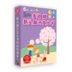 多湖辉新头脑开发丛书:6岁系列(套装共7册)