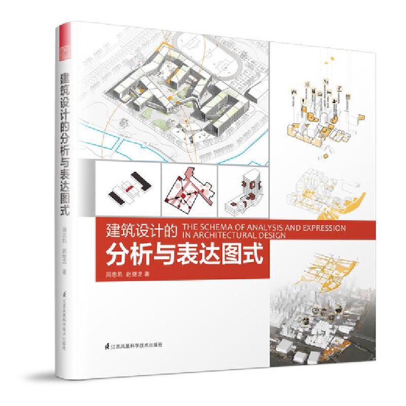 建筑设计的分析与表达图式(一本书画好建筑图式,图解建筑设计全过程) 拆解建筑设计全过程,教你用恰当的图式表达设计构思,分析设计过程,让你成为建筑设计分析图的绘制达人,详解分析表达图式为什么画、怎么画、如何画的更好,提高你的设计表现力。