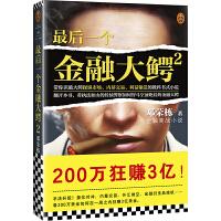最后一个金融大鳄2(带你识破金融大鳄操纵市场、内幕交易、利益输送的教科书式小说)(读客知识小说文库)