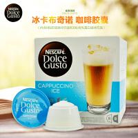 雀巢多趣酷思 NESCAFE Dolce Gusto 冰卡布奇诺咖啡胶囊 进口