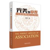 【二手书8成新】的章程:公司章程的快速起草与设计 李建立 北京大学出版社