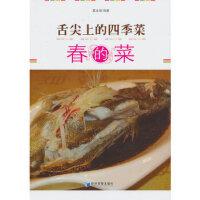 舌尖上的四季菜――春的菜 夏志强 9787509624364