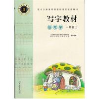 写字教材(庹氏回米格字帖)铅笔字 一年级上(配合教育部审定义务教育教科书使用・)