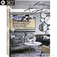 设计方程式-样板空间风格赏析 豪宅别墅风格设计解读 现代 新中式 英法美新古典风格 住宅室内装饰装修设计 书籍